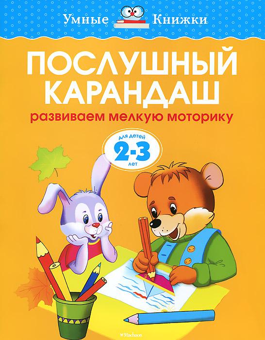 О. Н. Земцова Послушный карандаш. Развиваем мелкую моторику. Для детей 2-3 лет послушный карандаш 5 6 лет