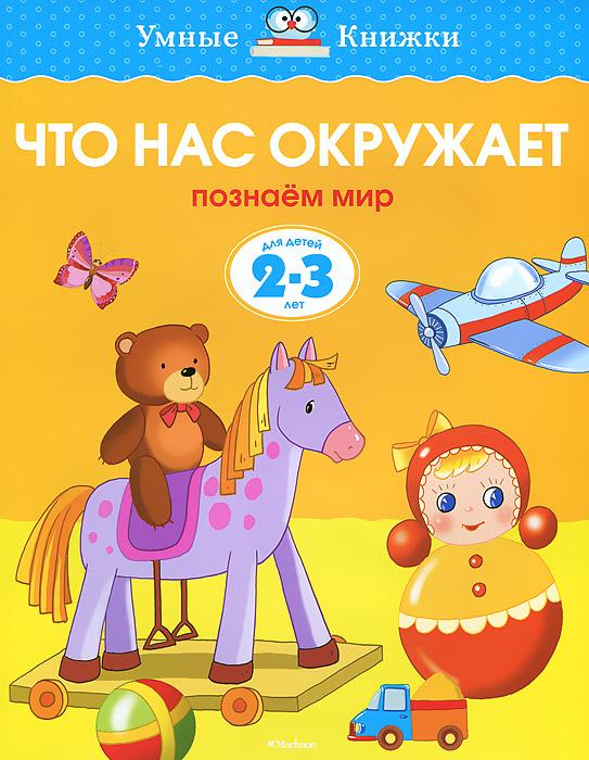 О. Н. Земцова Что нас окружает. Познаем мир. Для детей 2-3 лет Уцененный товар (№8)