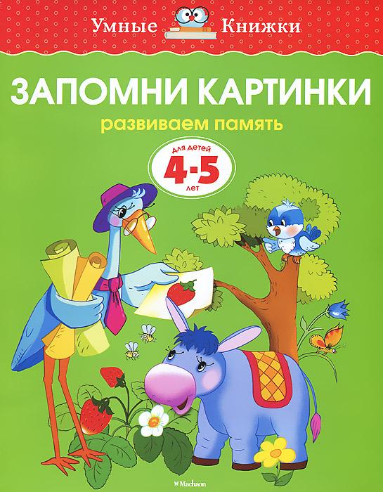 Фото - О. Н. Земцова Запомни картинки. Развиваем память. Для детей 4-5 лет о н земцова найди отличия развиваем внимание для детей 4 5 лет