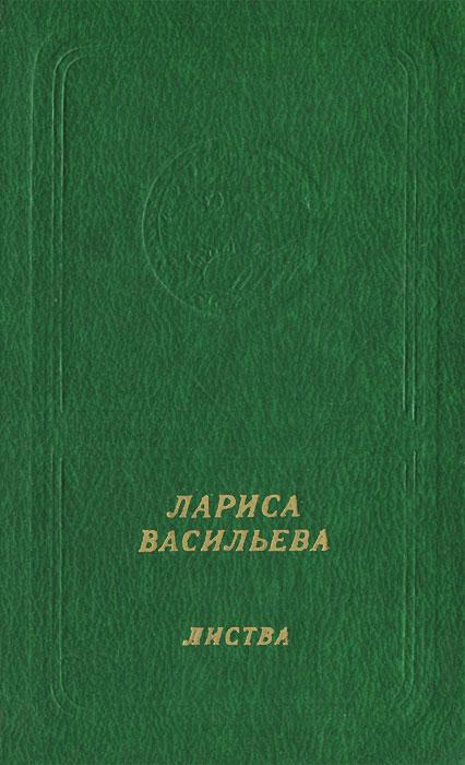 Лариса Васильева Листва