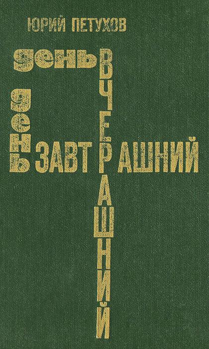 Юрий Петухов День вчерашний, день завтрашний