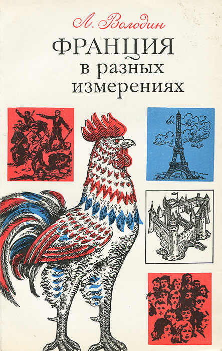 Франция в разных измерениях Книгу