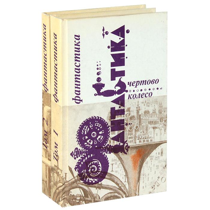 Чертово колесо (комплект из 2 книг)