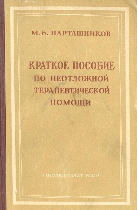 М. Б. Парташников Краткое пособие по неотложной терапевтической помощи лечебный самомассаж 80 приемов неотложной помощи