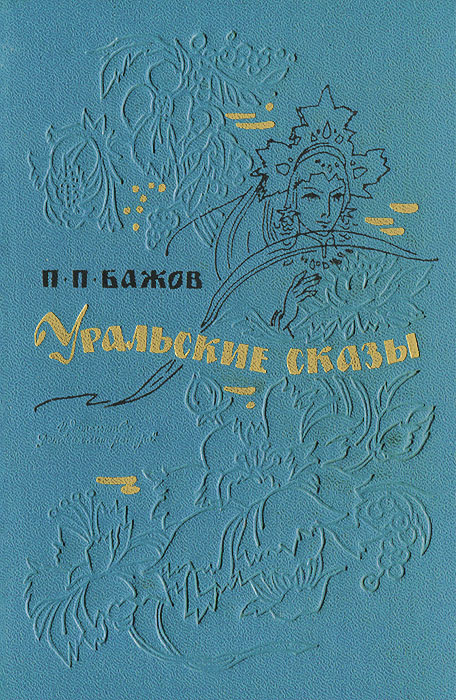 П. П. Бажов Уральские сказы цена