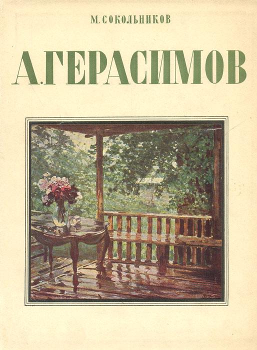 М. Сокольников А. Герасимов