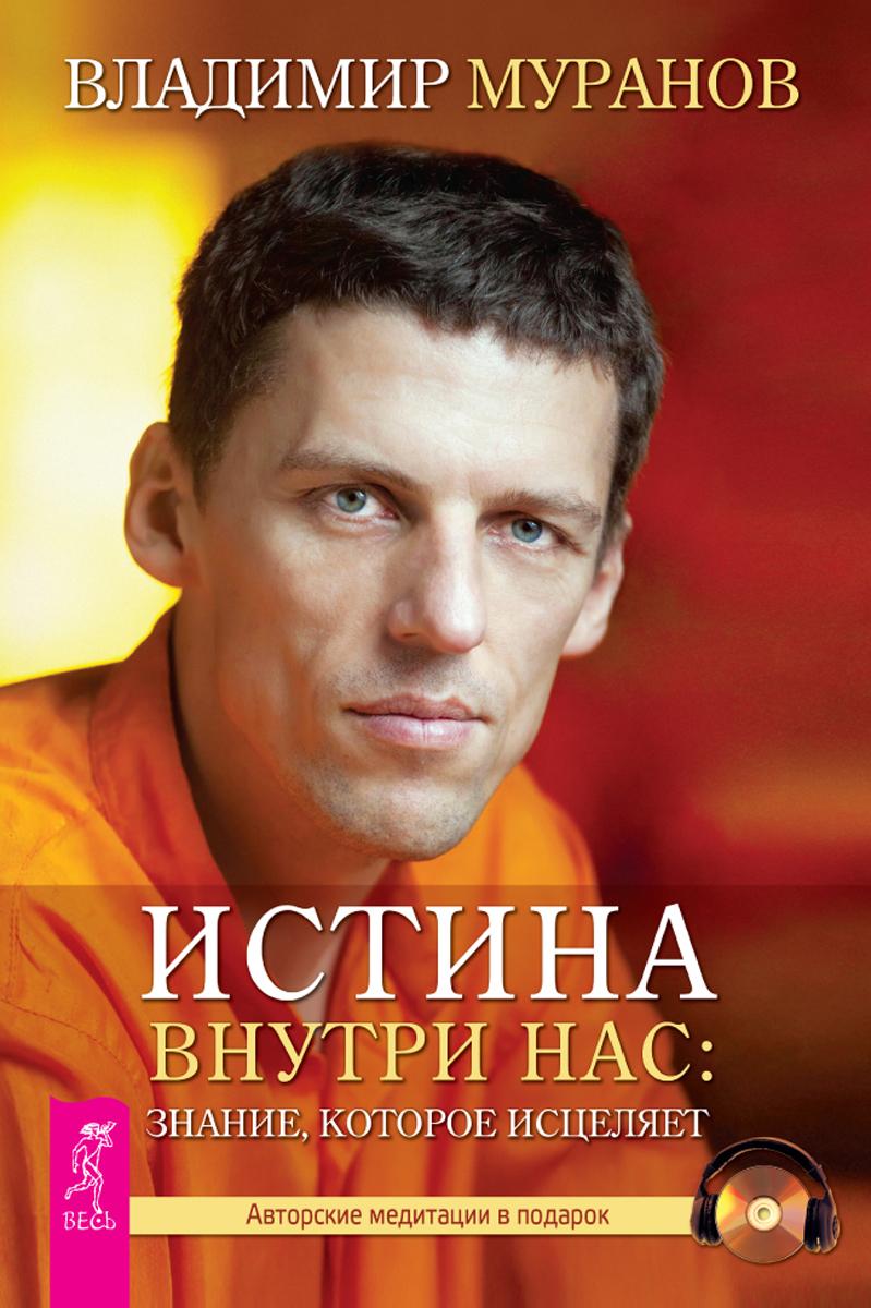 Владимир Муранов Истина внутри нас. Знание, которое исцеляет (+ CD)