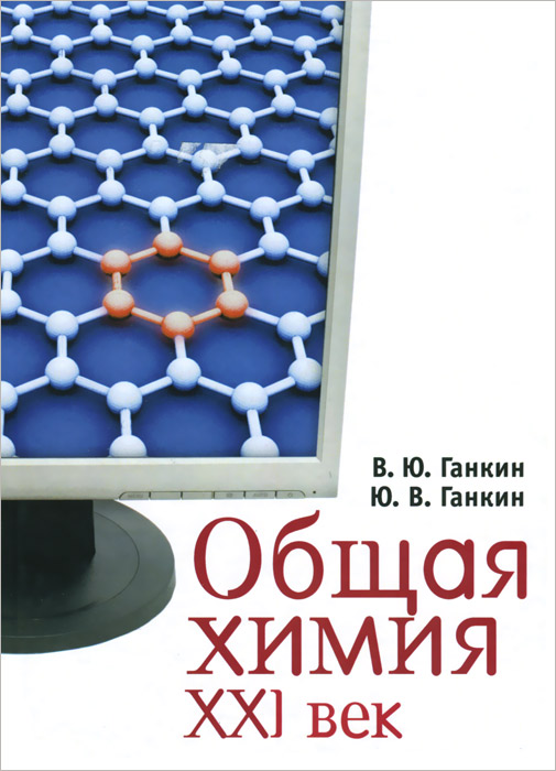 В. Ю. Ганкин, Ю. В. Ганкин Общая химия. XXI век