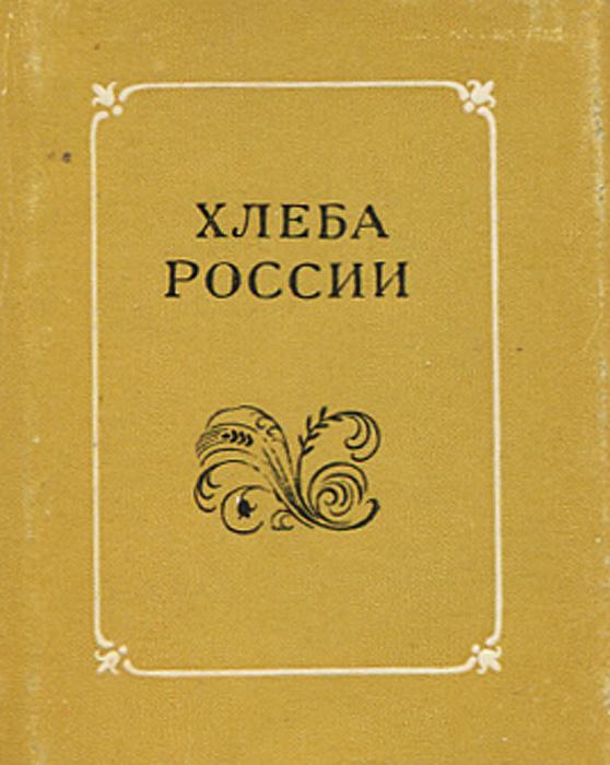 Хлеба России (миниатюрное издание)