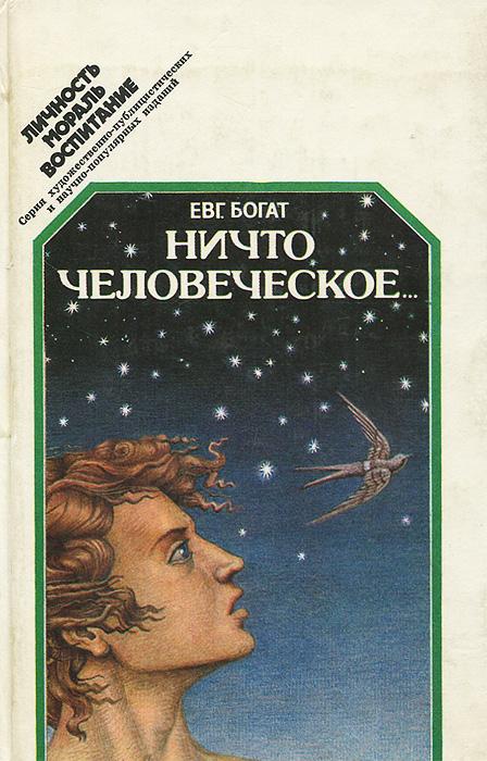 Евгений Богат Ничто человеческое...