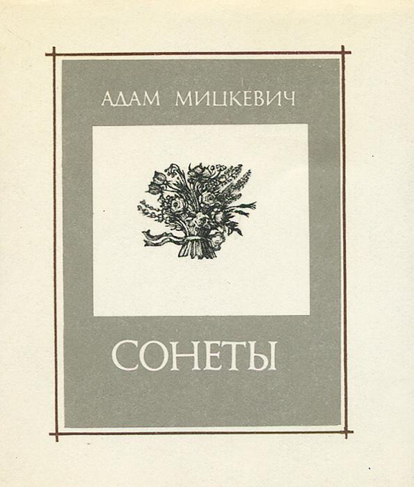 Адам Мицкевич Адам Мицкевич. Сонеты (миниатюрное издание)