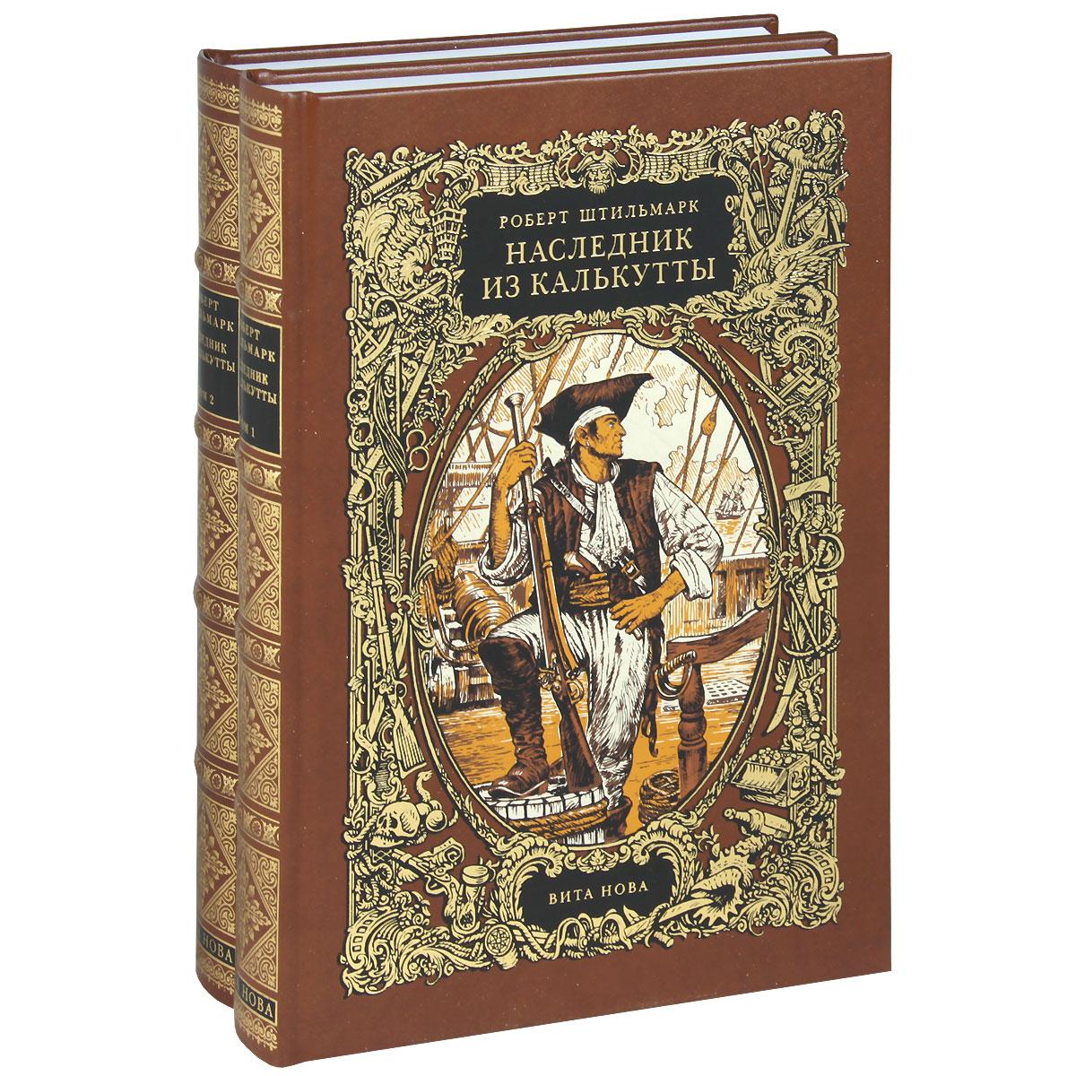 Роберт Штильмарк Наследник из Калькутты. В 2 томах (комплект из 2 книг)