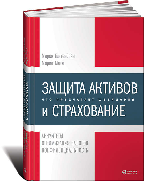 Книга Защита активов и страхование. Что предлагает Швейцария. Под редакцией Марко Гантенбайна и Марио Мата