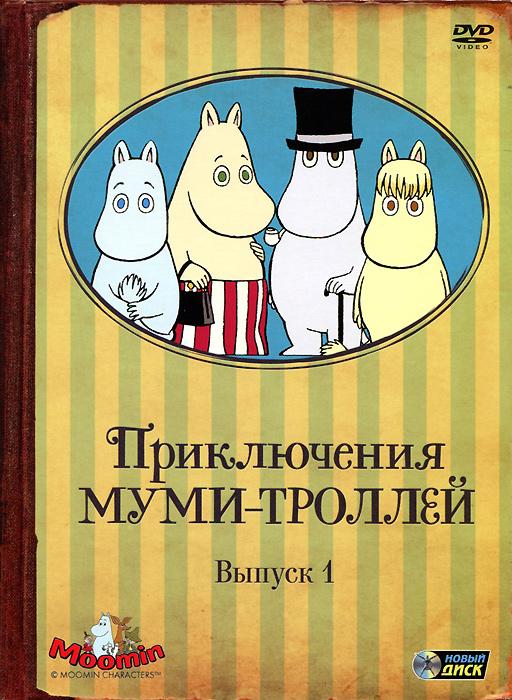 Приключения Муми-троллей: Выпуск 1, серии 1-6 мягкая игрушка муми тролль и фрекен снорк 14см арт мт15