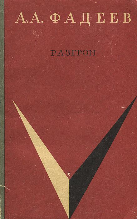 А. А. Фадеев Разгром рольф дитер мюллер враг стоит на востоке гитлеровские планы войны против ссср в 1939 году
