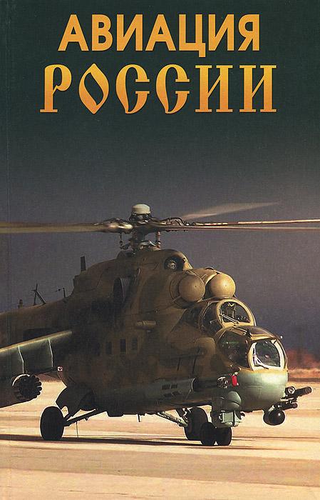 Леонид Блонский Авиация России