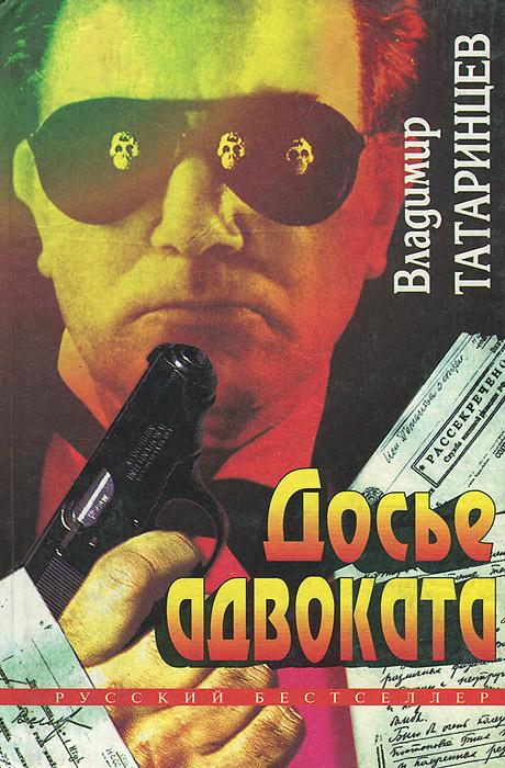 Досье адвоката