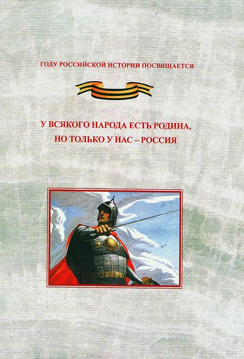 У всякого народа есть родина, но только у нас - Россия