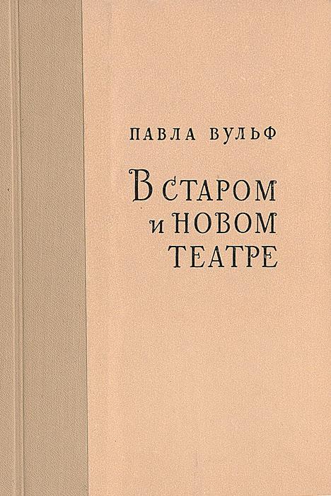Павла Вульф В старом и новом театре
