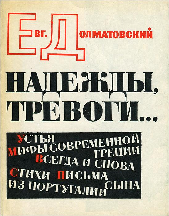 Евгений Долматовский Надежды, тревоги…