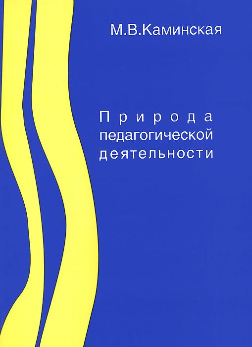 М. В. Каминская Природа педагогической деятельности