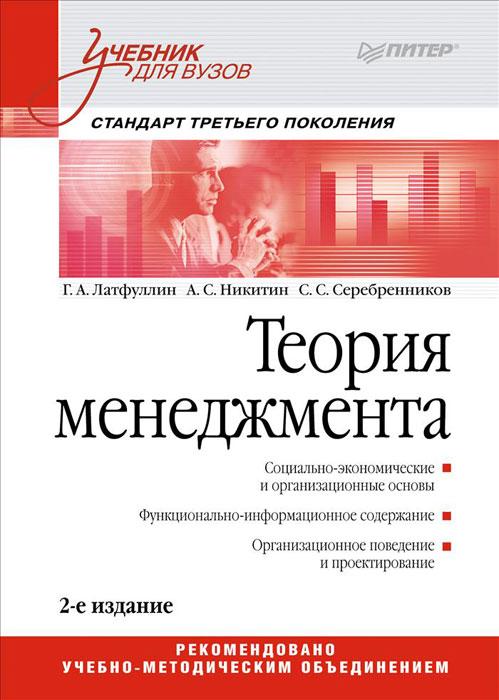 Г. А. Латфуллин, А. С. Никитин, С. С. Серебренников Теория менеджмента