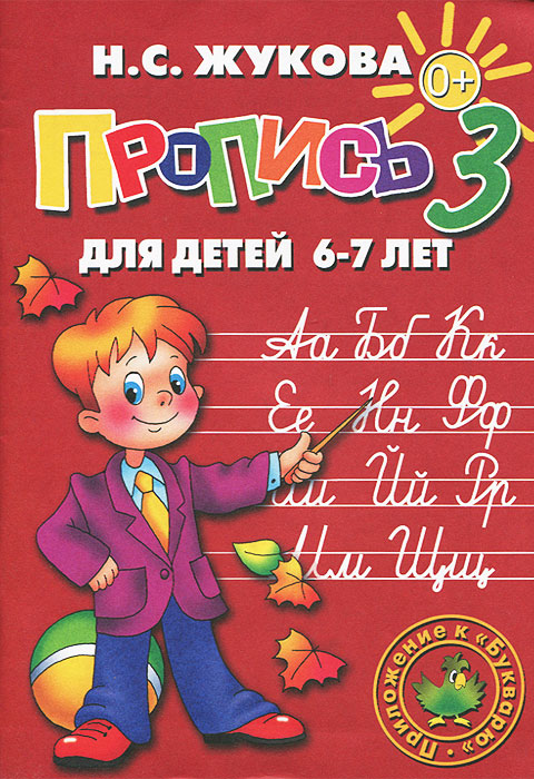Н. С. Жукова Пропись 3. Для детей 6-7 лет шестакова и мини карамелька для детей 6 7 лет