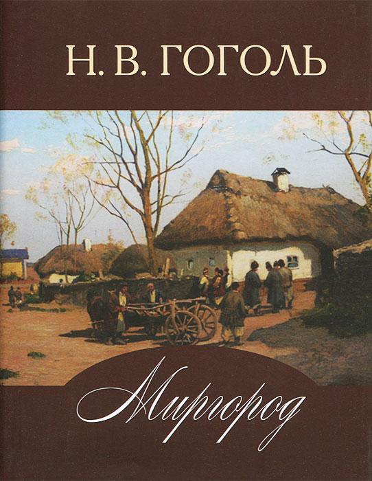 Н. В. Гоголь Миргород