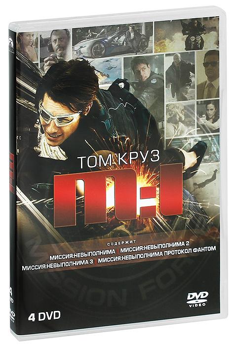 Миссия: Невыполнима: Специальное издание (4 DVD) миссия невыполнима миссия невыполнима 2 миссия невыполнима 3 коллекционное издание 3 dvd