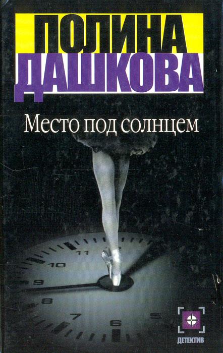 цены на Полина Дашкова Место под солнцем  в интернет-магазинах