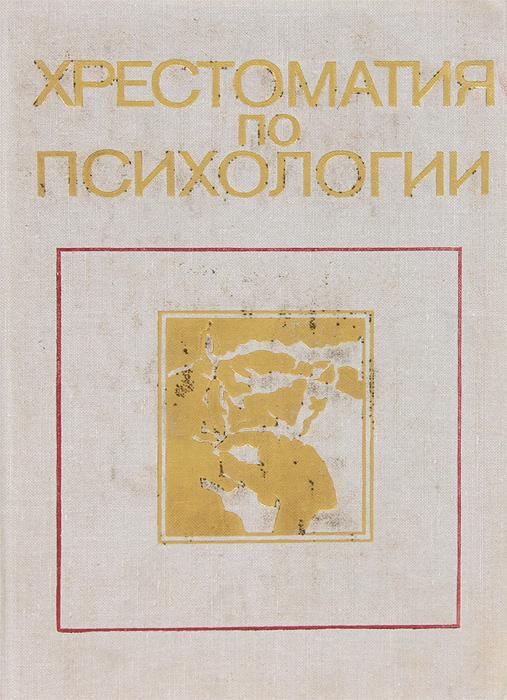 Артур Петровский Хрестоматия по психологии