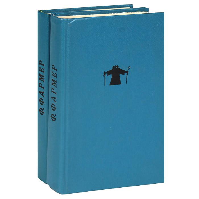 Филип Хосе Фармер Мир дней (комплект из 2 книг)