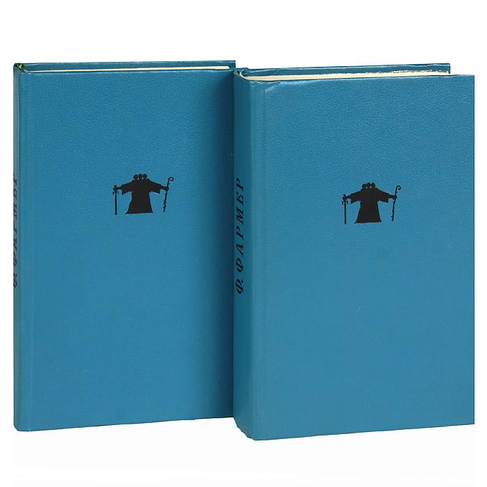 Мир дней (комплект из 2 книг)