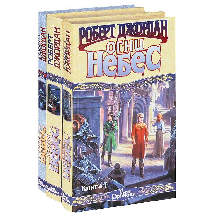 Роберт Джордан Огни небес (комплект из 3 книг)