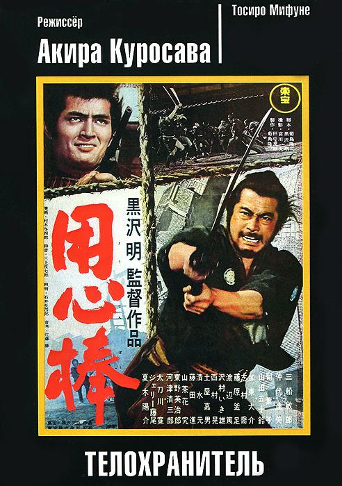 Телохранитель коллекция акиры куросавы семь самураев 2 dvd