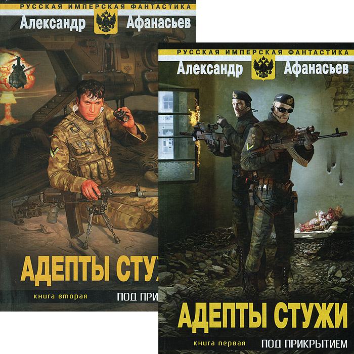 Александр Афанасьев Адепты стужи (комплект из 2 книг)