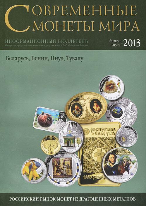 Современные монеты мира. Выпуск 12. Январь-июнь 2013 цена