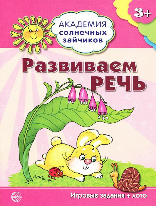 К. В. Четвертаков Развиваем речь