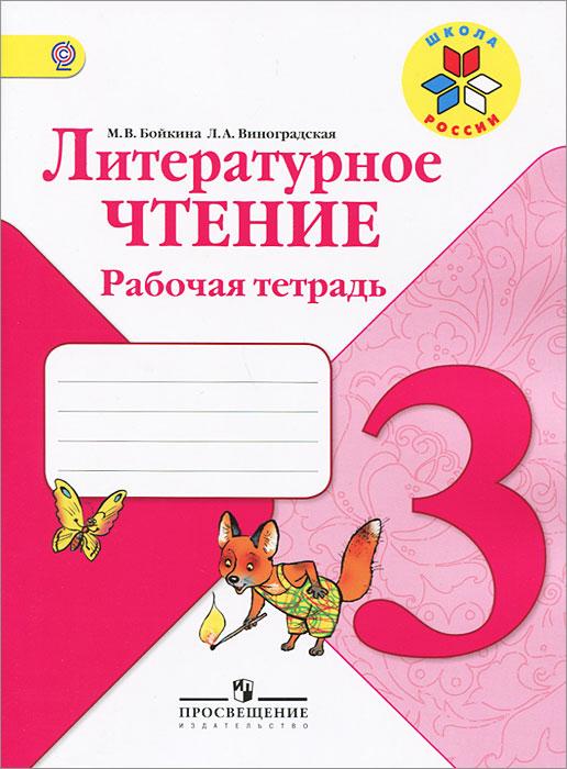 М. В. Бойкина, Л. А. Виноградская Литературное чтение. 3 класс. Рабочая тетрадь
