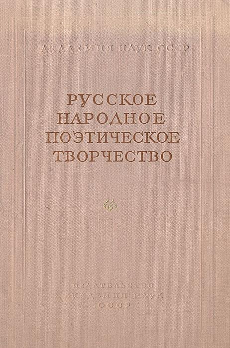Русское народное поэтическое творчество. Том 2. Книга 2 гой еси вы добры молодцы русское народно поэтическое творчество