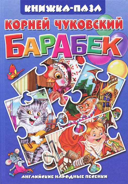 Корней Чуковский Барабек. Книжка-игрушка