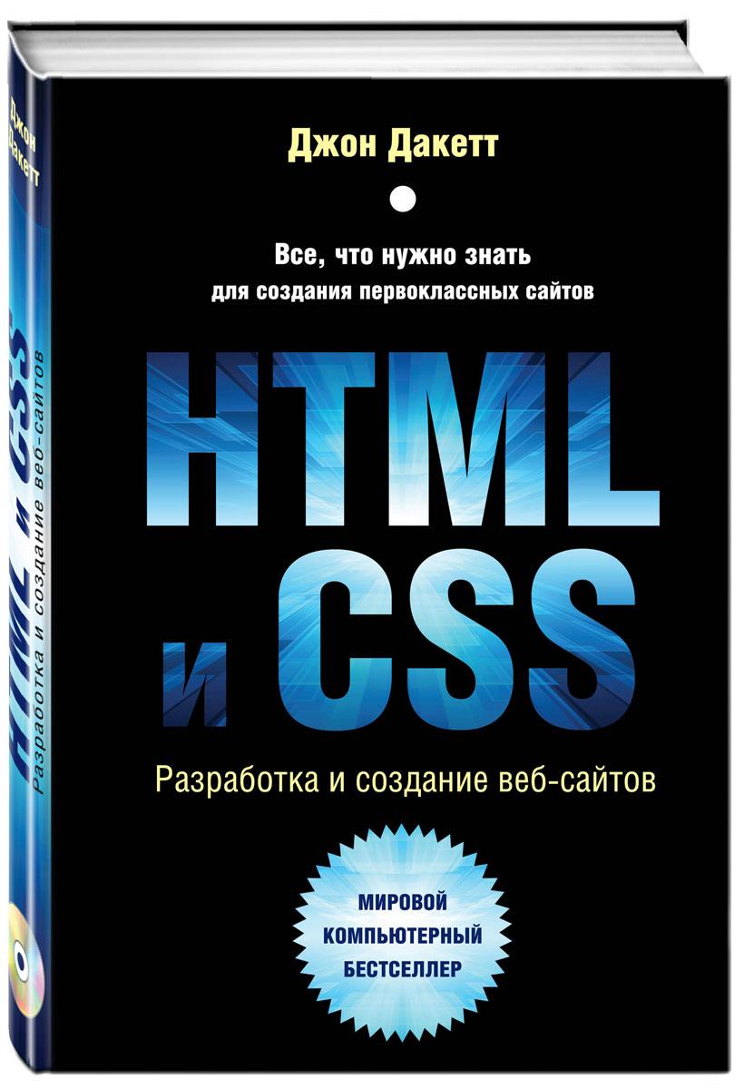 Джон Дакетт HTML и CSS. Разработка и дизайн веб-сайтов (+ CD-ROM)