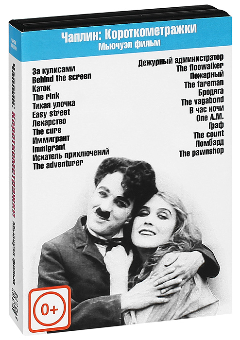 Чарли Чаплин: Короткометражки Мьючуэл фильм, выпуск 1-2 (2 DVD) путешествие фильм 2013