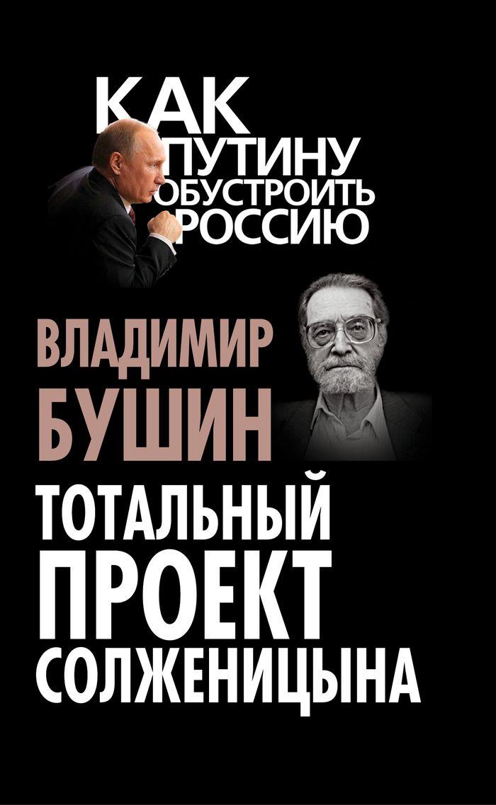 Владимир Бушин Тотальный проект Солженицына владимир бушин от калуги до кенигсберга фронтовой дневник