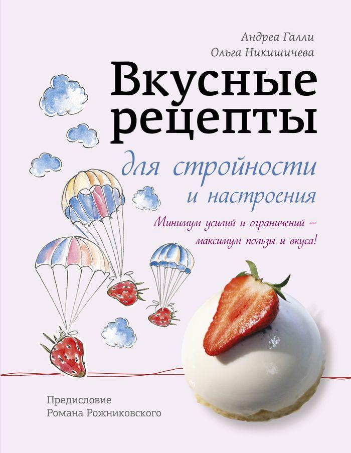 Андреа Галли Вкусные рецепты для стройности и настроения