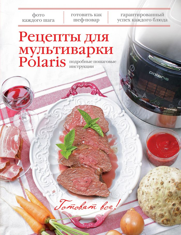 Рецепты для мультиварки Polaris чикилевский александр рецепты для мультиварки panasonic
