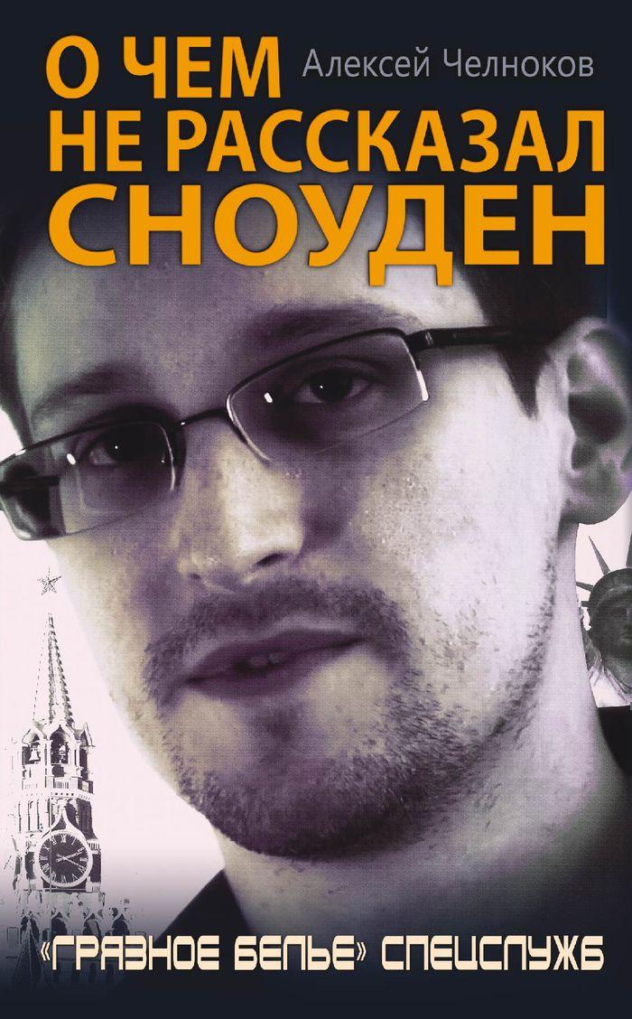 Алексей Челноков О чем не рассказал Сноуден. Грязное белье спецслужб