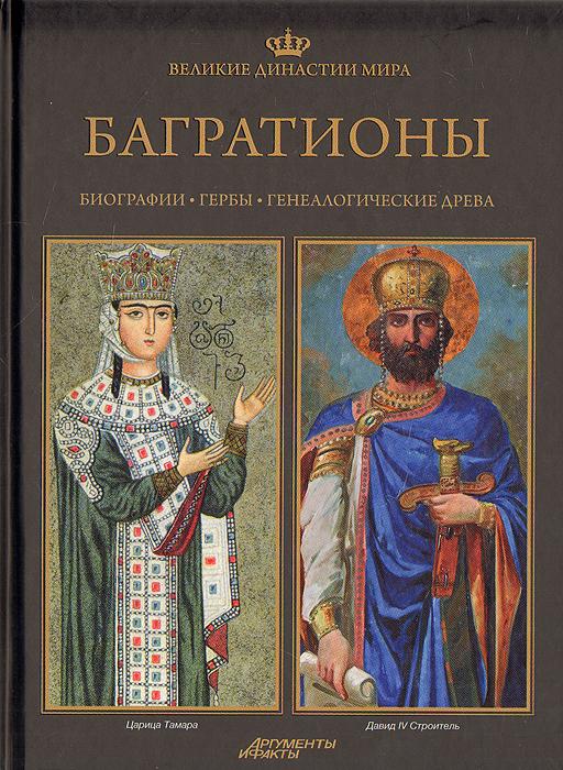Елена Барзова,Гаянэ Мурадян,Н. Эристави,Анна Комаринец Великие династии мира. Багратионы