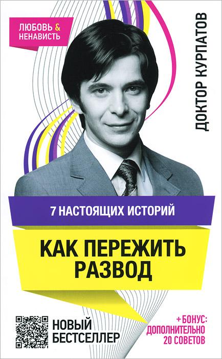 Андрей Курпатов 7 настоящих историй. Как пережить развод андрей курпатов 21 правдивый ответ как изменить отношение к жизни