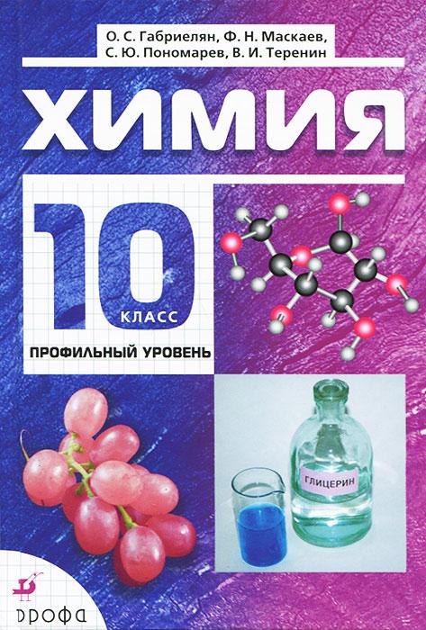 О. С. Габриелян, Ф. Н. Маскаев, С. Ю. Пономарев, В. И. Теренин Химия. 10 класс. Профильный уровень